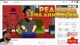 RUSSIA PAVER СМОТРИТ АНИМАЦИЮ BELKA ANIMATION - МОШЕННИК КИРИЛЛ АТАМАНЮК