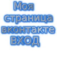 Моя страница вконтакте вход | ВКонтакте