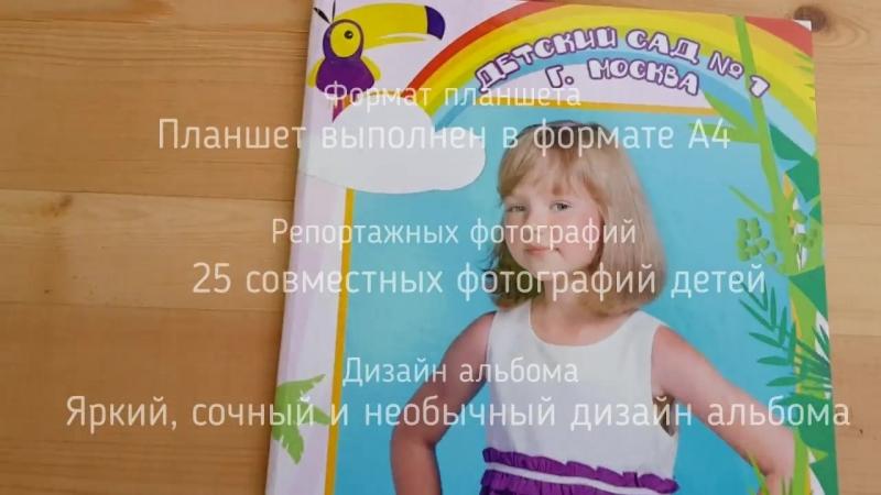 Детский выпускной планшет Джунгли