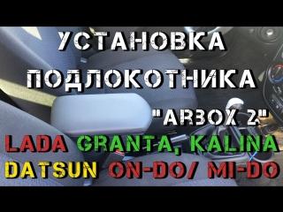 Установка подлокотника Lada Granta, Kalina; Datsun onDo, miDo Arbox2