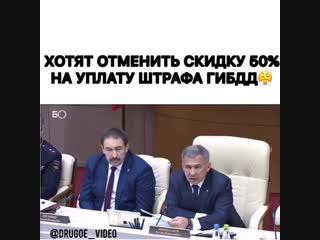 Хотят отменить 50% скидку на оплату штрафов ГИБДД