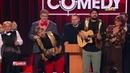 Comedy Club 14 сезон - 28 серия / выпуск эфир 07.09.2018 Камеди Комеди Клаб на тнт
