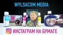 Я распечатываю весь Instagram Wylsacom