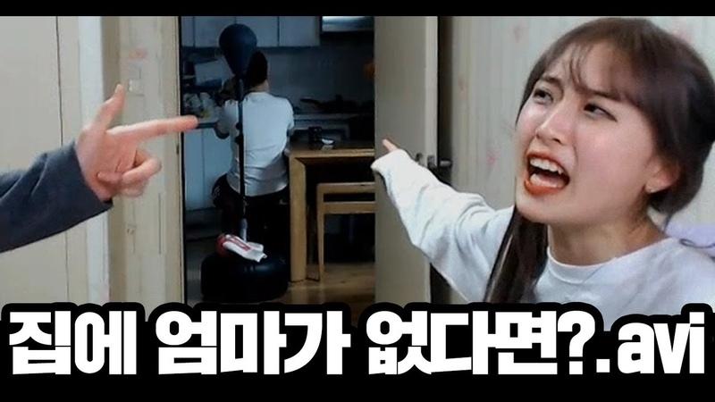 양팡의 집에 엄마가 없으면 생기는 일 (feat.언니,동생)