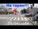 Подборка аварий (На таран!)