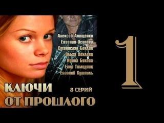 Ключи от прошлого 1 серия (2013) Мелодрама фильм сериал