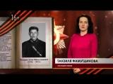 БЕССМЕРТНЫЙ ПОЛК 2018 ТАНЗИЛЯ Фамутдинова