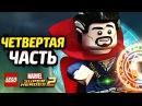 LEGO Marvel Super Heroes 2 Прохождение Часть 4 ДОКТОР СТРЭНДЖ