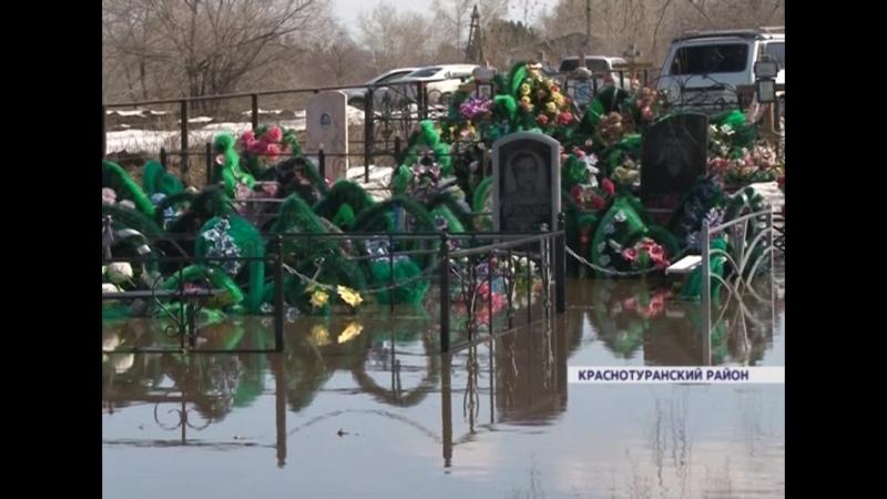 В Краснотуранске затопило часть сельского кладбища