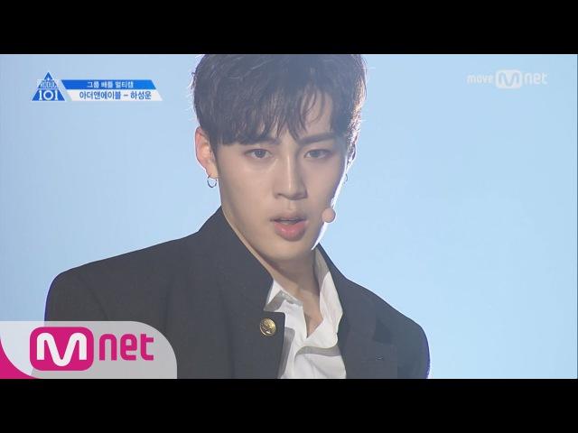 PRODUCE 101 season2 [단독직캠] 일대일아이컨택ㅣ하성운 - BTS ♬상남자_1조 @그룹배틀 170421 EP.3