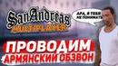ПРОВОДИМ АРМЯНСКИЙ ОБЗВОН НА ЛИДЕРКУ 3 / РЕАКЦИЯ ИГРОКОВ В GTA SAMP