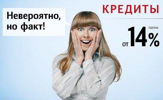 На сайте Gokredit.Ru появилось новое предложение - Кредит Наличными от