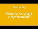 Беседа 5⃣ Можно ли спать с пустышкой 👶