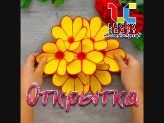 Открытка с распускающимися цветами 🌷 vk.com/luckycraft – подпишись!