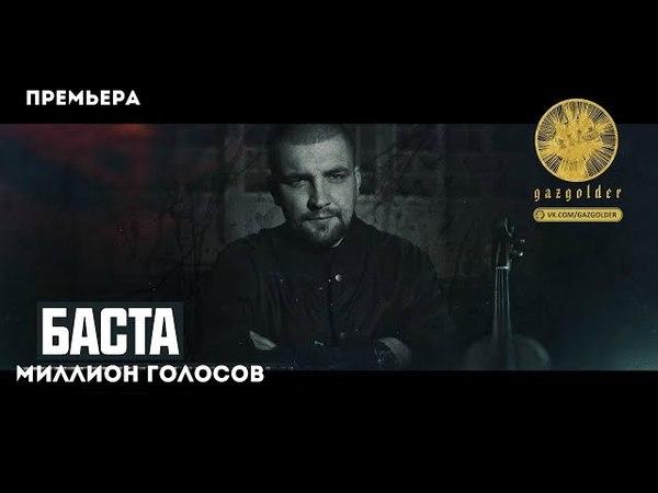 Баста - Миллион голосов   Видео, Премьера песни 2018
