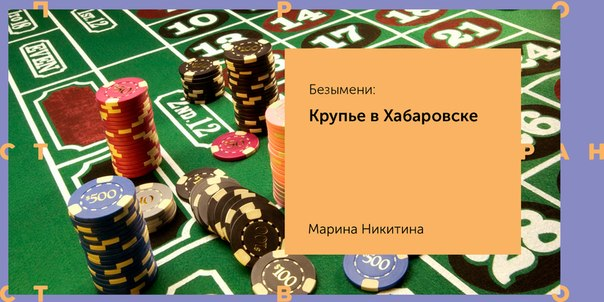 Казино Рафаэлла В Хабаровске - unsubmerged