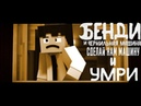Сделай нам машину и умри майнкрафт анимация на русском
