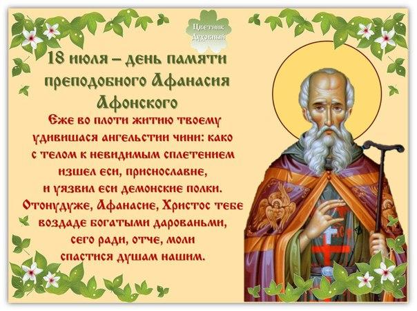 Молитва афанасия афонского
