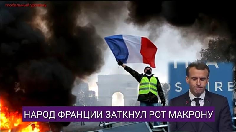 Макрон и капиталисты опозорились жёстко в Париже