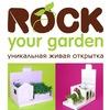 ROCK your garden - уникальная Живая Открытка