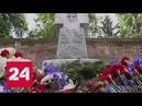 Во Франкфурте открыли памятник советским узникам, погибшим в концлагерях - Россия 24
