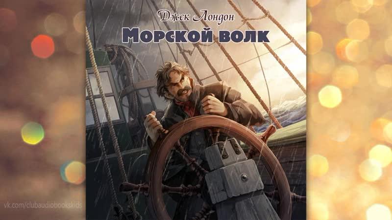 Джек Лондон Морской волк читает Леонид Деркач
