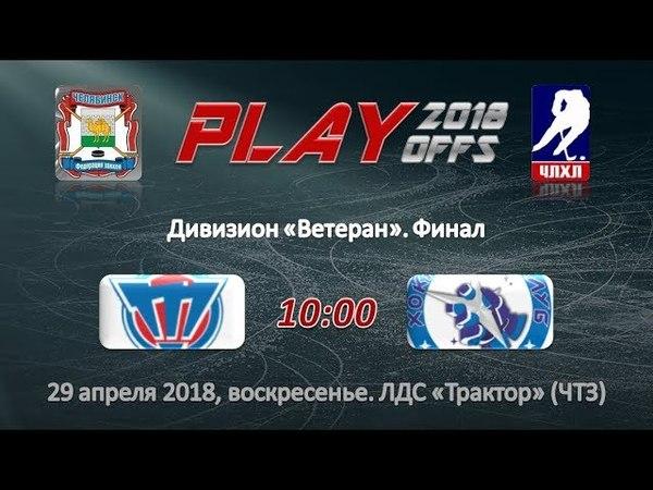 Трактор - Орион / 29.04.2018 / Дивизион Ветеран. Финал