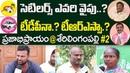 సెటిలర్స్ ఎవరి వైపు? Sheri Lingampally 2 | Public Survey On Telangana Elections 2018 | TRS Vs TDP