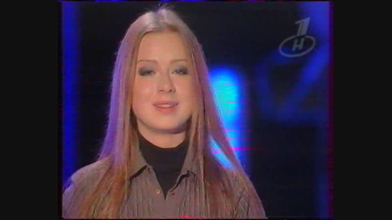 Золотой граммофон 2003 (ОНТПервый, 27.12.2003) Юлия Савичева - Высоко