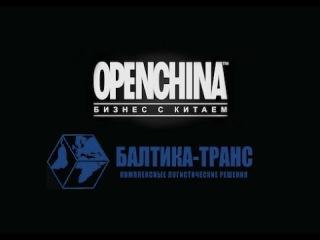OPENCHINA.BZ - Выпуск 9. Доставка грузов из Китая через Санкт-Петербург.