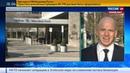 Новости на Россия 24 Лавров Керри разглашение предложения о перемирии в Сирии неожиданность для Москвы