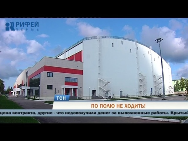 Открытие футбольного манежа «Пермь Великая» снова перенесли