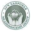 Медицинский центр «Луч Здоровья», Гагарина 17