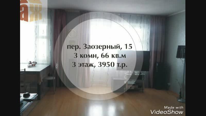 3-комн. на пер. Заозерный, 15, г. Томск