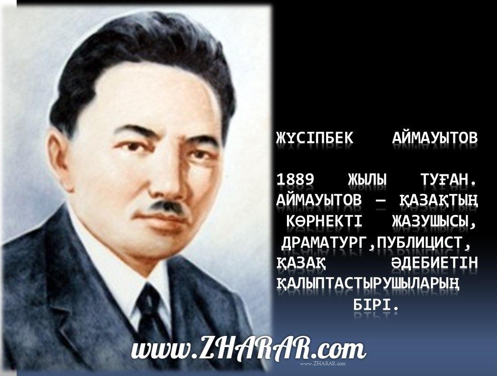 Қазақша презентация (слайд): Жүсіпбек Аймауытов
