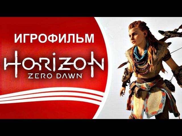 Horizon: Zero Dawn - Полнометражный игрофильм.