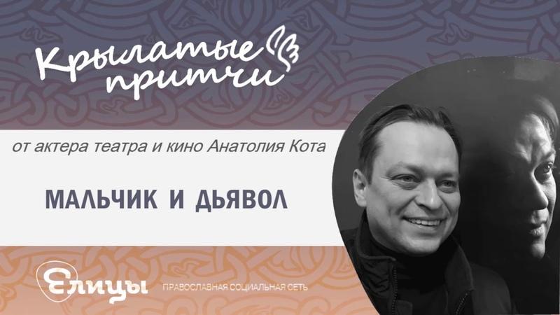 Анатолий Кот Мальчик и дьявол притча Пауло Коэльо Крылатые притчи