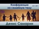 Конференция на семейную тему Самарин Д