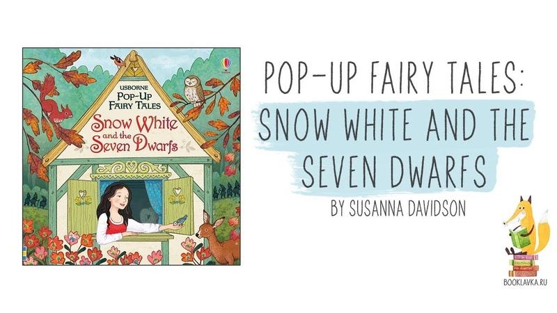 Usborne Pop-Up Fairy Tales: Snow White and the Seven Dwarfs BookLavka.ru