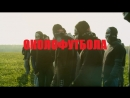 FEDUK - Околофутбола Клип 2018