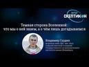 Темная сторона вселенной Владимир Сурдин Скептикон Питер 2018