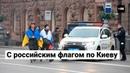 Блогеры во флагах России и Украины прошлись по Киеву   ТОК