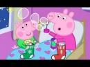 Свинка Пеппа на русском все серии подряд около 10 минут # 21, Peppa Pig Russian episodes 10 minutes