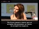 • [2011] Конвенция Кристен на Comic Con. Белоснежка и Охотник. 23 июля ч.1 (русс.суб.)
