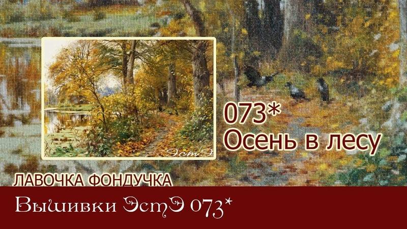 Любуемся процессами вышивки ЭстЭ 073* Осень в лесу