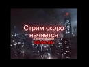 Will to live Ночная Анамалия
