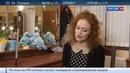 Новости на Россия 24 • Поющая масленица , Особенные люди , юбилейные гастроли РНО