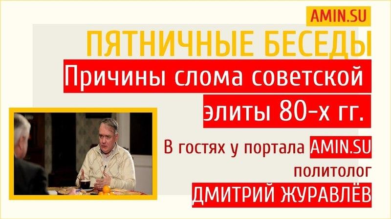 AMIN.SU :: Причины слома советской элиты 80-х годов :: Д.Журавлёв - В.Семенко