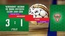 ФМФК 2018-2019. Третья лига. ЮНИОР — КАЗ - 3-1
