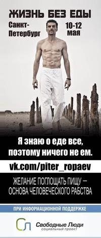ЖИЗНЬ БЕЗ ЕДЫ Санкт-Петербург